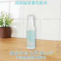 【新発売】美容液から作ったあかちゃんのほっぺPureMoist高保湿化粧水80ml大切なお肌の保湿・乾燥対策にスキンケア