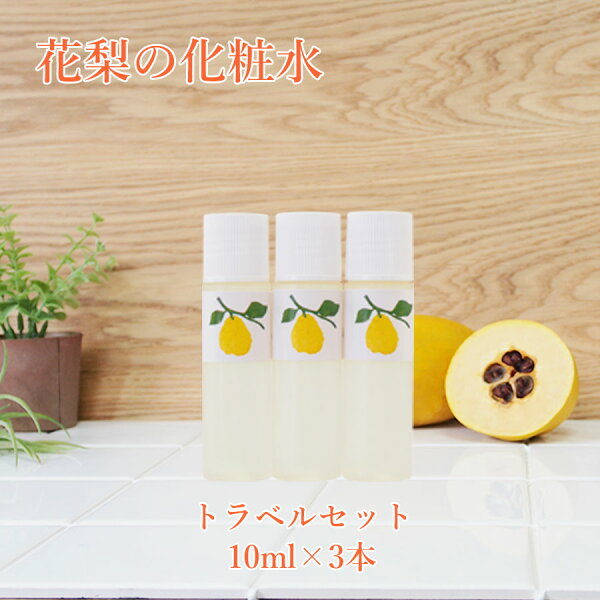 公式   10冠達成 まずはお試しお肌の乾燥・保湿対策に 花梨の化粧水 トラベルセット(10ml×3本)手荒れ手洗いハンドケア