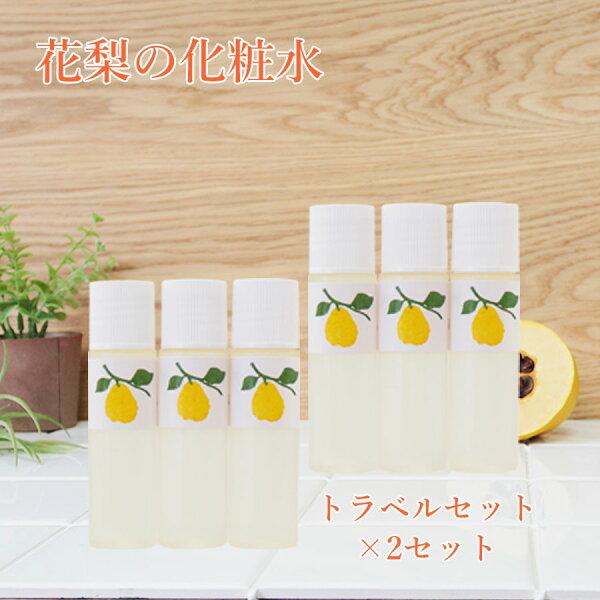 公式   10冠達成 お肌の乾燥・保湿対策に 花梨の化粧水 トラベルセット(10ml×3本)×2セット手荒れ手洗いハンドケア消