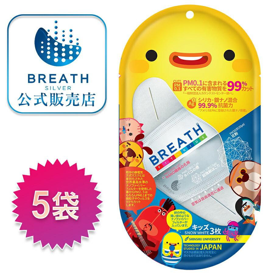 【日本公式販売店】【お買い得5袋】【PM0.1-PM2.5対応】キッズ用 4層構造ブレスマスク 子供用マスク BREATH SILVER FIT MASK 熱中症対策マスク3枚入5袋 ナノフィルター マスク