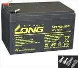 密閉型サイクルバッテリーLONG/sealed型WP12-12E/12V12Ah[正規ルート品][日本語取扱説明書]