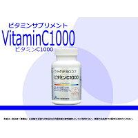 天然系高単位サプリメント【ビタミンC1000】