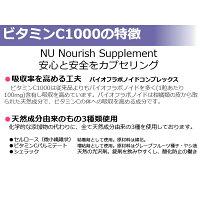 天然系高単位サプリメント【ビタミンC1000】の特徴
