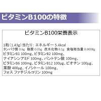 天然系ビタミンB群サプリメント【ビタミンB100】の特徴
