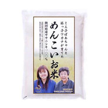 新米◆30年度産米【めんこいお米・無農薬玄米30kg】産地直送