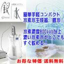 《送料無料》高性能・高濃度水素水生成器◆水素水マドラー 【銀水】無農薬ルイボスティープレゼント付(ティーパック 10包)