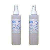 ■送料無料■抗菌性に優れた塩素を含まない超酸性水【PH2ウォーター200ml・2本セット】