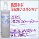 塩素臭のない強酸性水【PH2ウォーター・200ml】