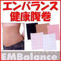 【エンバランス健康腹巻】【クロネコDM便送料無料】【RCP】