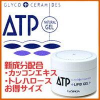 ■送料無料■天然セラミドを高濃度配合!低刺激保湿クリーム【ATPリピッドゲル250gボトル】