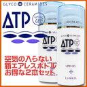 即納可【ATPリピッドゲル100g・2個セット】送料無料