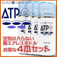■送料無料■天然セラミドを高濃度配合!低刺激保湿クリーム【ATPリピッドゲル・4個セット】
