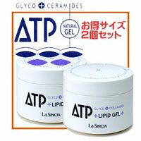 ■送料無料■天然セラミドを高濃度配合!低刺激保湿クリーム【ATPリピッドゲル250gボトル・2個セット】