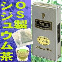 ■送料無料■マスコミでおなじみのOS工業製・天然原生種100%【シジュウム茶】