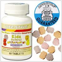 子供用天然マルチビタミン・60粒