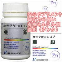 有機ミネラル/シュラウザー式【亜鉛サプリメント(ジンク)】