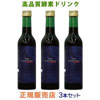 高品質酵素ドリンク【ファスティング・ヴィンテージ】3本セット