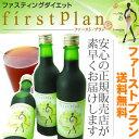 送料無料・即納可【ファーストプラン】 酵素飲料《説明用紙付き》