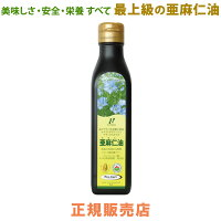 亜麻仁油小ボトル200ml