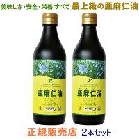 亜麻仁油2本セット
