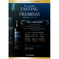 ◆送料無料【ファスティングプレミアム】高濃度酵素ドリンク