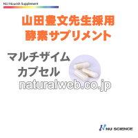 植物複合酵素サプリメント【マルチザイム】