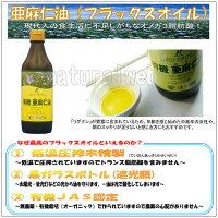 亜麻仁小ボトル2