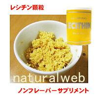 レシチン食品