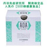 土佐清水SOD酵素様の健康食品AOA