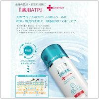 薬用ATPリピッドゲルエアレスボトル100g