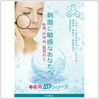 薬用ATPシリーズ