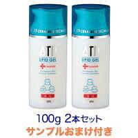 薬用ATPリピッドゲル100g2本セット