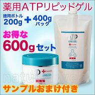 ATPリピッドゲルお得な600gセット
