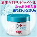 サンプルおまけ付【薬用ATPリピッドゲル】徳用ボトル 200g