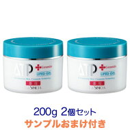薬用ATPリピッドゲルボトル200g2個セット
