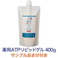 薬用ATPリピッドゲル詰め替えパック400g