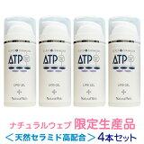 【特別生産品】送料無料 【(従来品)ATPリピッドゲル100g】4個セットお得なおまけ付 顔 全身の保湿 敏感肌 乾燥肌 低刺激 スキンケア 保湿 クリーム