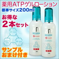 薬用ATPゲルローション200ml2本セット