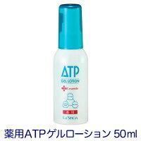 薬用ATPゲルローション50ml