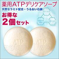 薬用ATPデリケアソープ100g2個セット