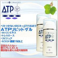 ■送料無料■天然セラミドを高濃度配合!低刺激保湿クリーム【ATPリピッドゲル・2個セット】