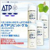 再入荷!【(従来品)ATPリピッドゲル100g・4個セット】送料無料■お得なおまけ付■