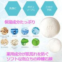 保湿成分たっぷり・低刺激薬用石鹸