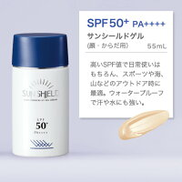 肌にやさしい日焼け止め・SPF50【サンシールドゲル55ml】