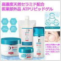 薬用ATPリピッドゲル