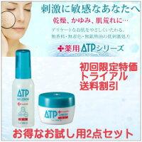 薬用ATPトライアルセット
