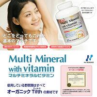 有機無農薬野菜オーガニックサプリメントマルチミネラルビタミン