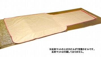 まっすぐスライダー専用T字型敷きタオル