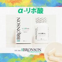 高品質ブロンソンαリポ酸100mg+ビタミンC&E