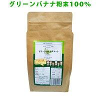 グバのコ(皮付きグリーンバナナパウダー)1袋1kg